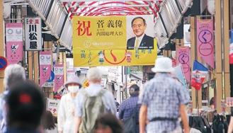 首相決定の昨年9月、南区の商店街には横断幕も