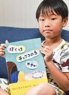 「きょうだい児」の絵本出版