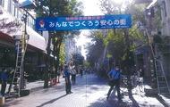 「安心の街」横断幕を寄贈