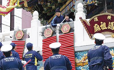 中華街の安全守れ