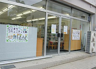 図書暫定施設がオープン