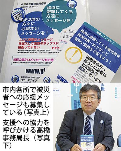 横浜への避難者を支援