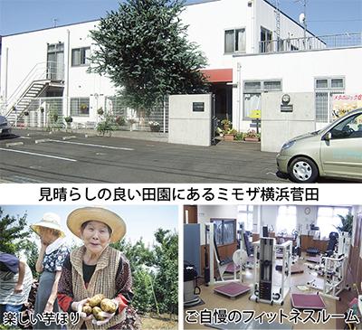 グループホーム「ミモザ横浜菅田」