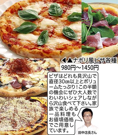 「おかげさまで3周年」名物ピザが全品半額に!