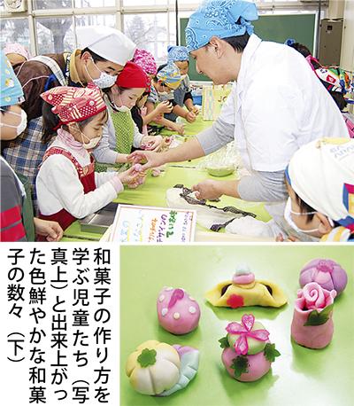 老舗と創作和菓子に挑戦