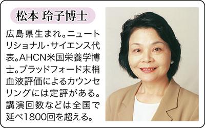 米国栄養学博士松本玲子先生の「健康ダイエットクラブ」
