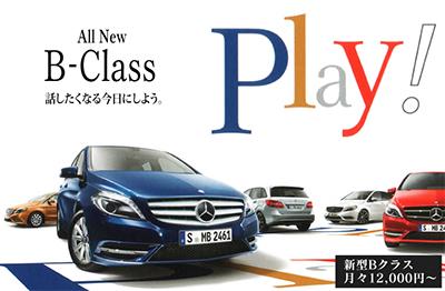 新型Bクラス展示・試乗会