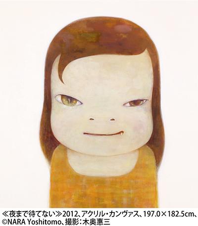 「奈良美智展」が開幕