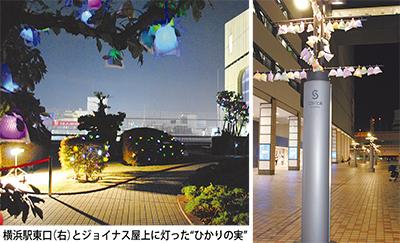 横浜駅に灯る