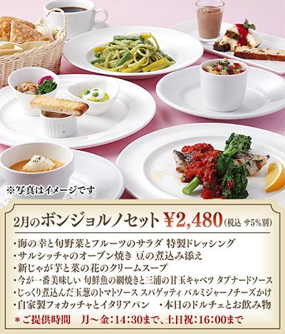 崎陽軒 自慢のイタリアン贅沢ランチ2480円