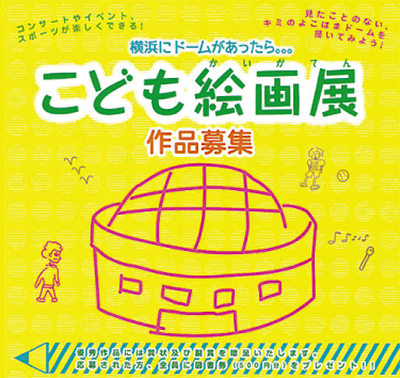 「横浜ドーム」を絵にして