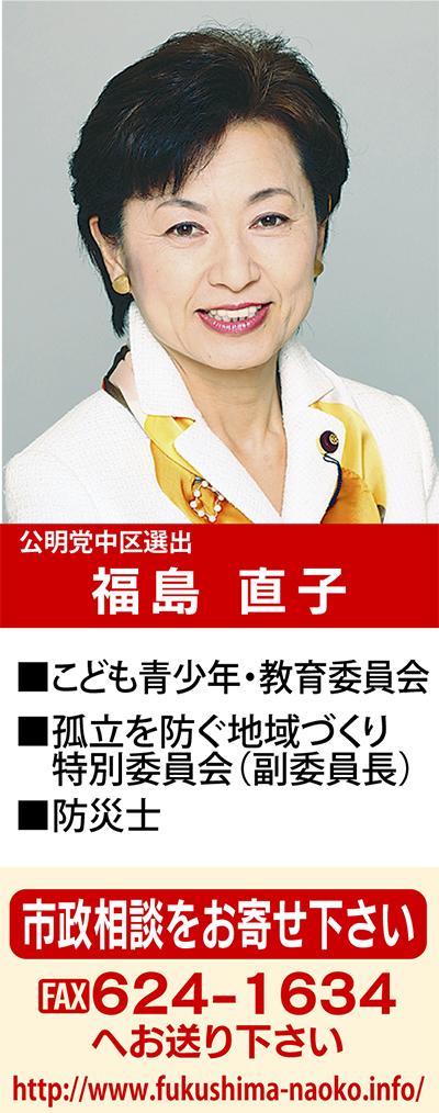 福島直子の市政レポートvol.10