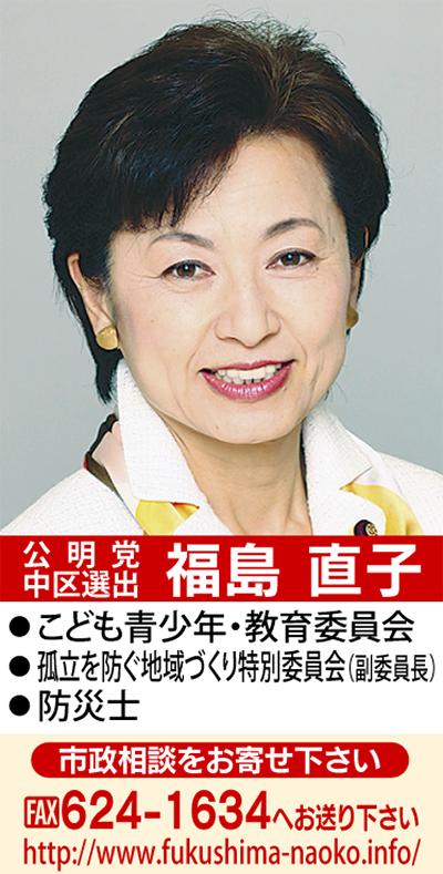 横浜市会―予算特別委員会はじまる