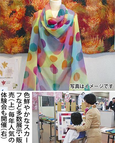 横浜スカーフで春に彩りを