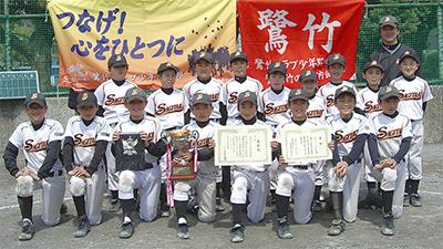 鷺竹が4年ぶり優勝