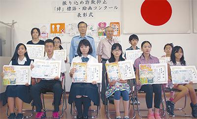 小中学生10人を表彰