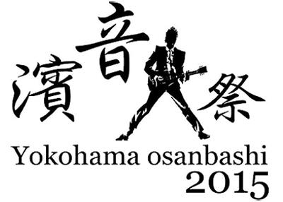 「濱音祭」初開催