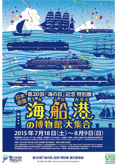 海、船、港を知る機会