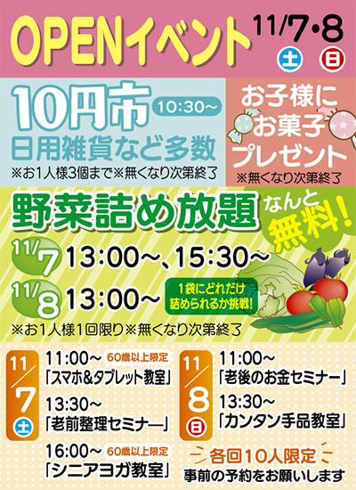 オープン記念イベント