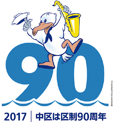 中区、90周年のロゴ決定