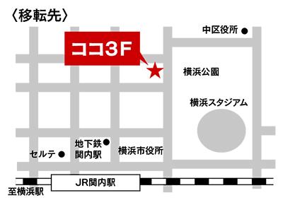 横浜公園近くに移転へ