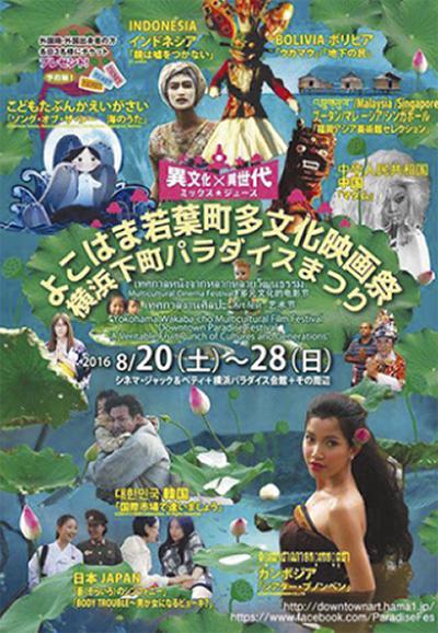 映画と芸術で多文化祭典