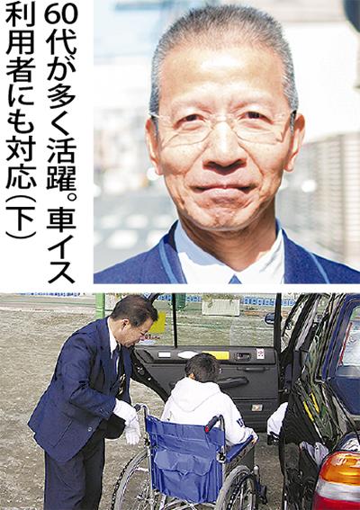 東宝タクシーで地域貢献を