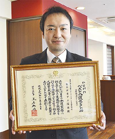 「ベスト介護セレクト」受賞