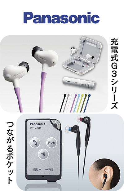 『パナソニック補聴器』横浜駅西口徒歩1分