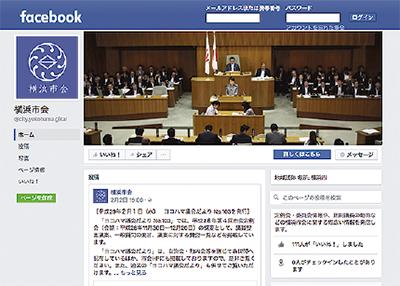 市会 FBページ開設