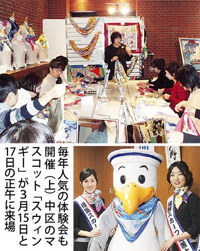横浜スカーフの魅力を体験