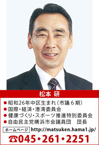 県費負担教職員の横浜市への移管が実現
