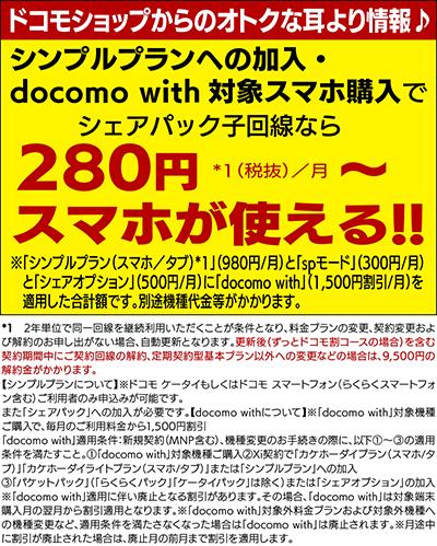 月額280円〜のオトクな新料金プラン登場