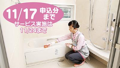 大掃除サービス、早めの予約がオトク