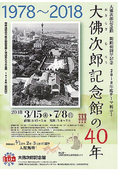 開館40周年で記念展