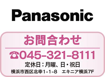 パナソニック補聴器プラザ横浜