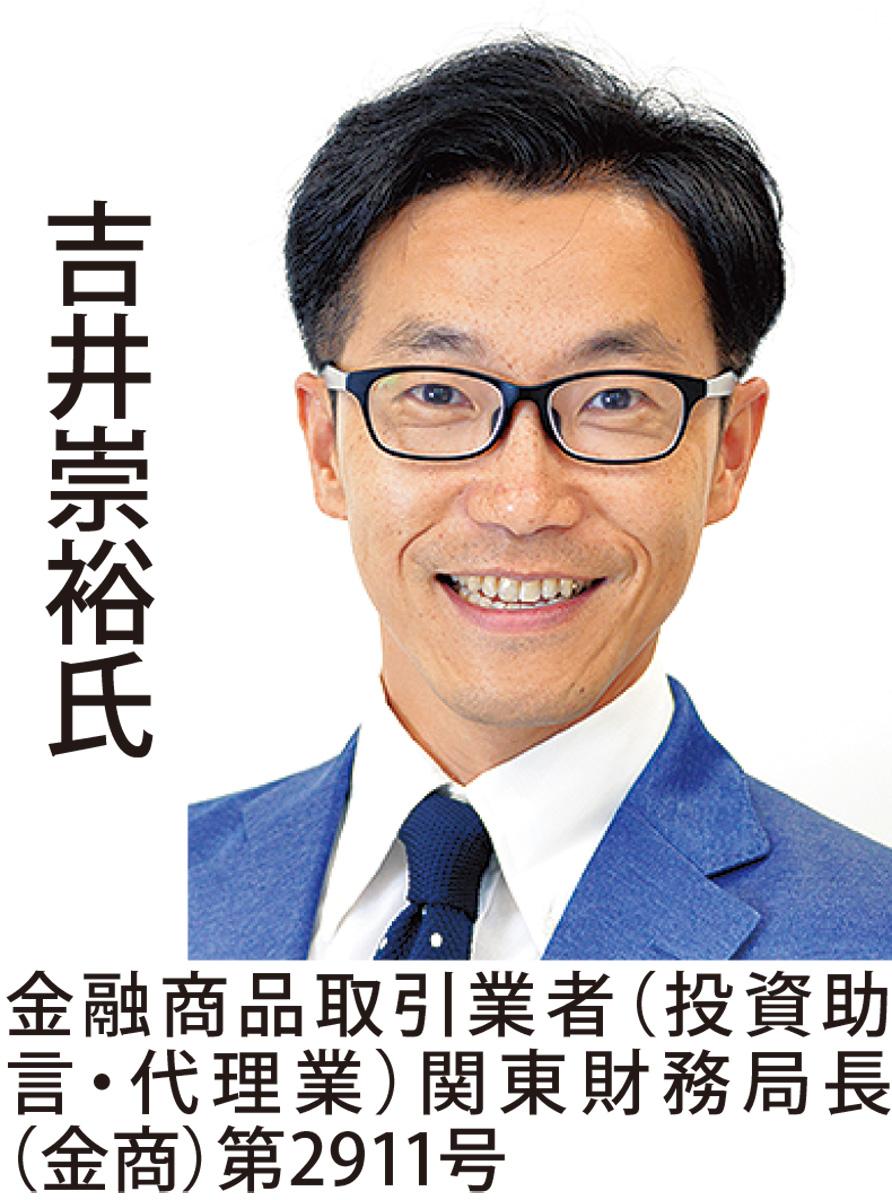 退職世代の投資信託選び8月9日 無料セミナー