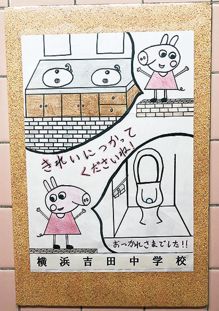 駅トイレにポスター