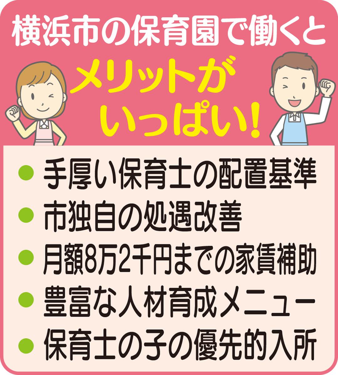 横浜の保育園で働こう