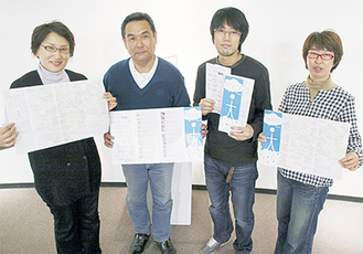 マップを作った大岡川アートプロジェクト実行委員会の(左から)服部典子さん、杉山孝一さん、藤田治さん、金子千津子さん