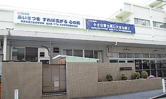 来年、創立50周年を迎える富士見中学校
