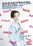 元宝塚歌劇団のトップスター、和央ようかさんが「ダンスナビゲーター」として活動する