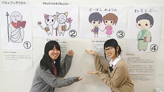 キャラクターをデザインした横浜国際高校の小谷さん(左)と田畑さん