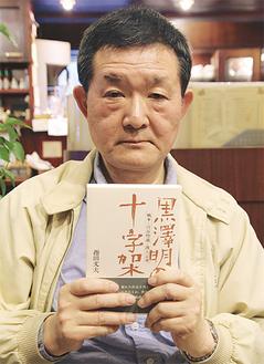 著書を手にする指田さん