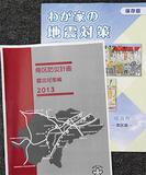改訂された防災計画と各戸に配布されている地震対策パンフレット