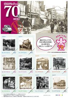 モノクロ写真が使われている切手シート