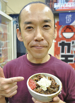 牛スジ丼を手にする三津店長