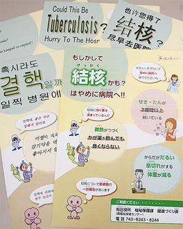 区が作成した5カ国語対応のチラシ