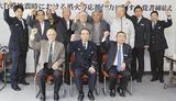 締結式に参加した町内会長ら。前列左から吉井会長、牧島署長、有吉社長