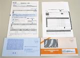 子育て給付金申請書(右)と福祉給付金申請書